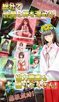 Screenshot of 巫女の杜 人気声優による巫女少女と萌える神社育成ゲーム