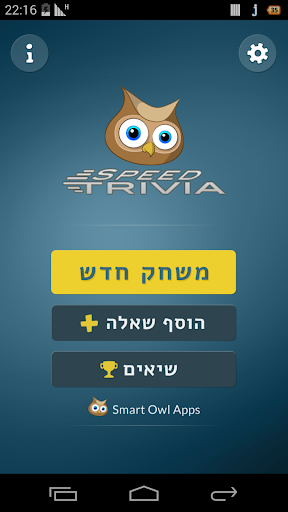 טריוויה - עברית