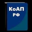 КоАП РФ icon