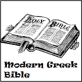 Modern Greek Bible