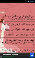 Screenshot of تحفة العروس