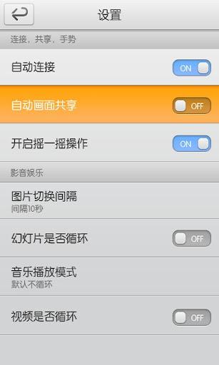 玩生活App 优享 USHARE 客户端免費 APP試玩