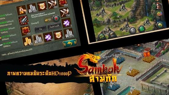 Samkok (สามก๊ก): พิชิตสามก๊ก - screenshot thumbnail