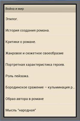 """""""Война и мир"""" в сокращении - screenshot"""