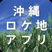 沖縄ロケ地アプリ