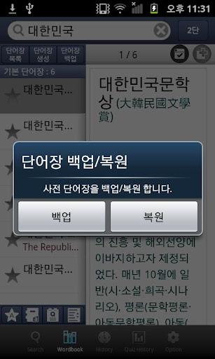玩書籍App|브리태니커 콘사이스 백과사전免費|APP試玩