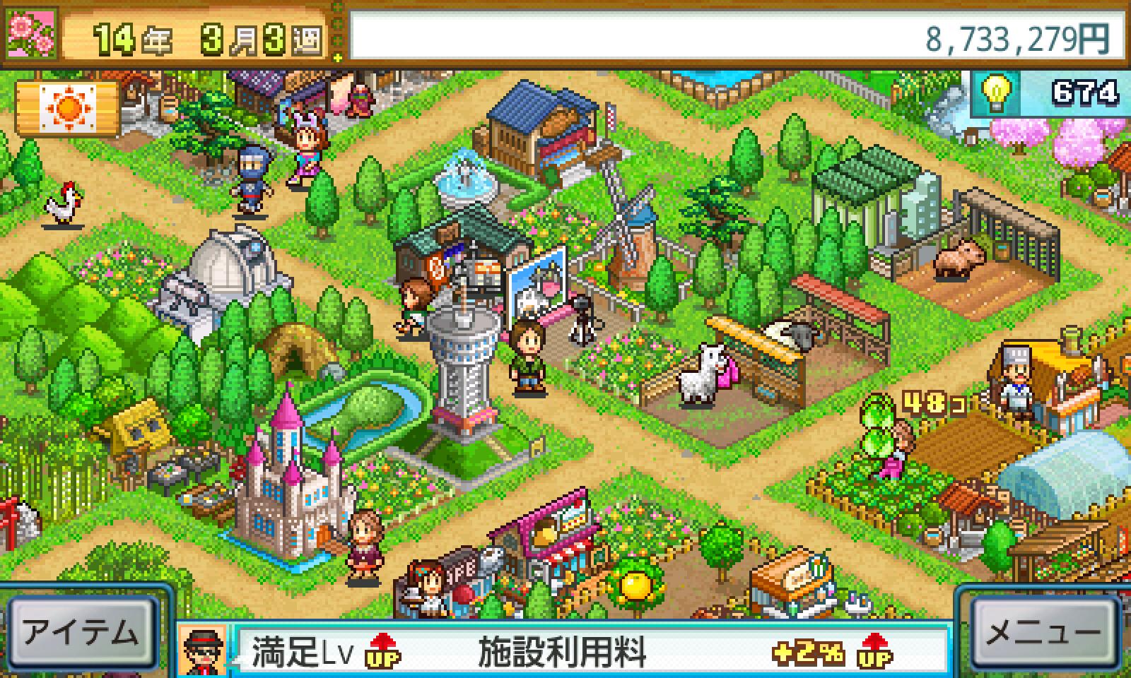 大空ヘクタール農園 screenshot #22