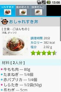 Favo Recipe- screenshot thumbnail