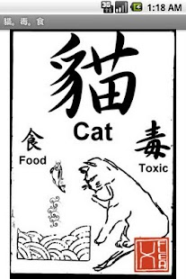 貓。毒。食