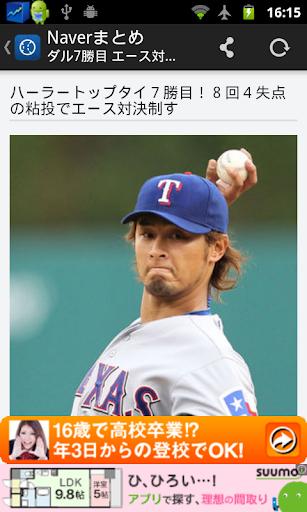プロ野球ニュース速報