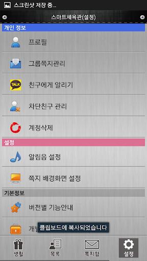 玩社交App|송기용태권도장(탭버젼)免費|APP試玩