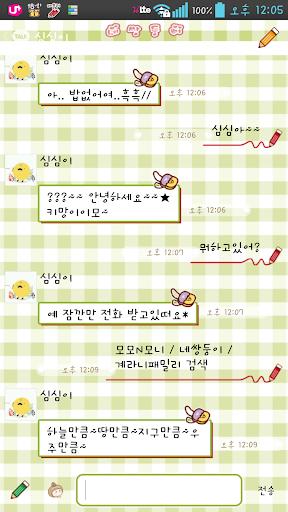 玩個人化App|NK 카톡_네쌍둥이_참새짹짹免費|APP試玩