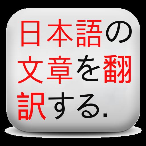 Japanese Text/Web Translator++ 工具 App LOGO-APP開箱王
