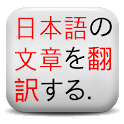 Japanese Text/Web Translator++ icon