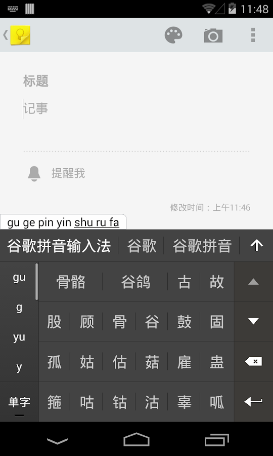 Google Pinyin Input - Android Apps on Google Play