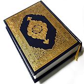 القرآن الكريم المصحف الكبير