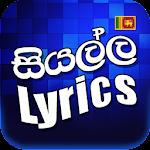 Siyalla Sinhala Lyrics