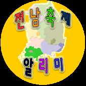 전남 축제 알리미