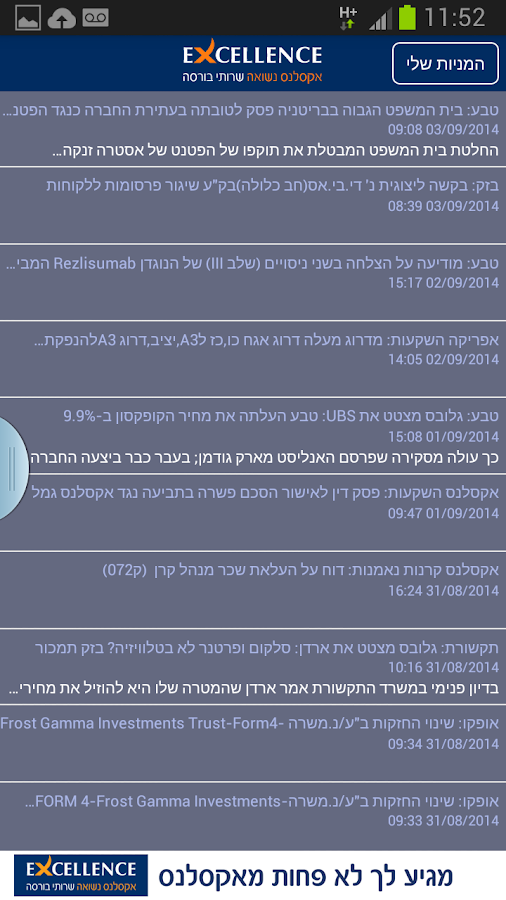 ‫אקסלנס טרייד‬‎- screenshot
