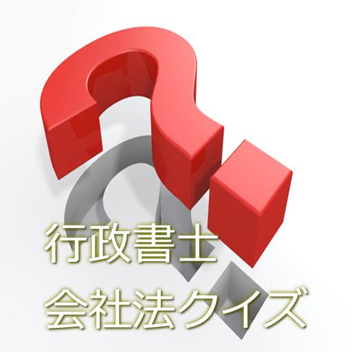 教育の行政書士会社法クイズ LOGO-記事Game