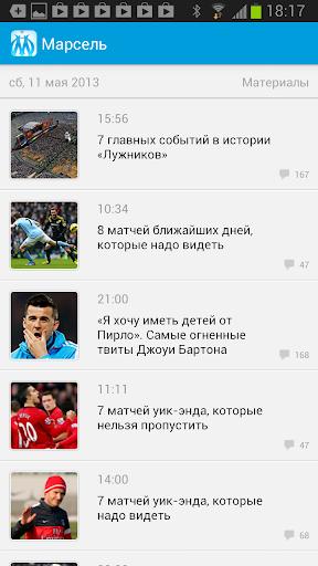Марсель+ Sports.ru