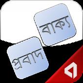 Bangla Probad (বাংলা প্রবাদ)