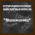 Справочник по математике. logo