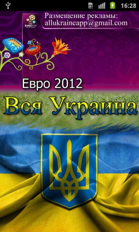 All Ukraine- screenshot