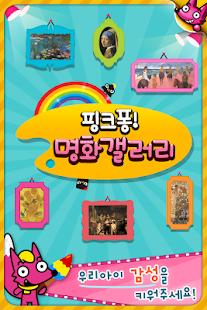 핑크퐁! 그림아 놀자: 명화갤러리 - screenshot thumbnail