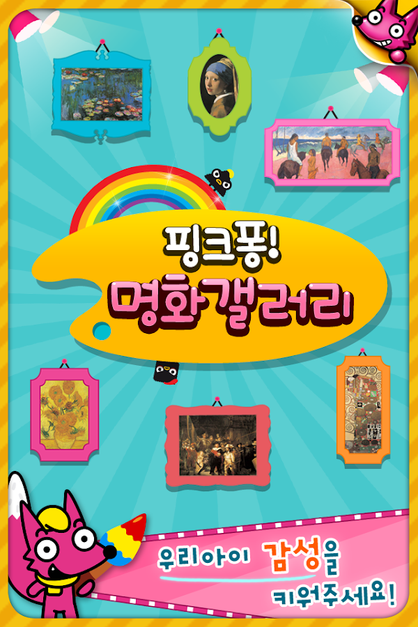 핑크퐁! 그림아 놀자: 명화갤러리 - screenshot