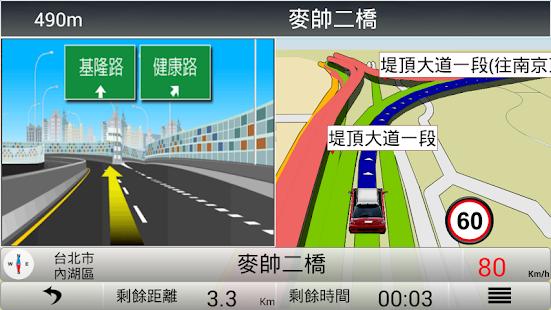 ??PAPAGO! Taiwan by GOLiFE PRO screenshot