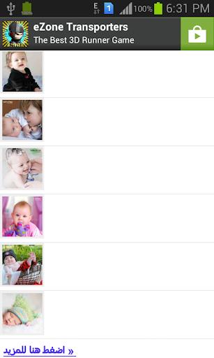 صور وخلفيات اطفال 2014