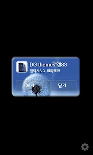 Galaxy S3 kakao talk theme. - screenshot thumbnail