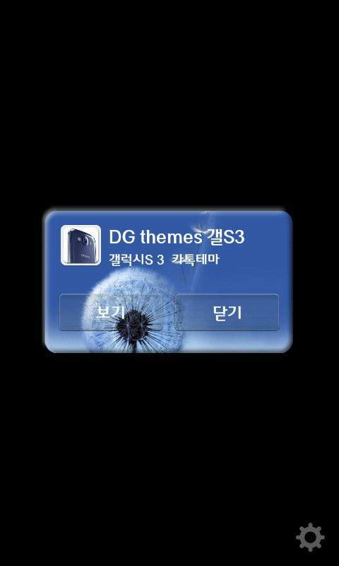 Galaxy S3 kakao talk theme. - screenshot