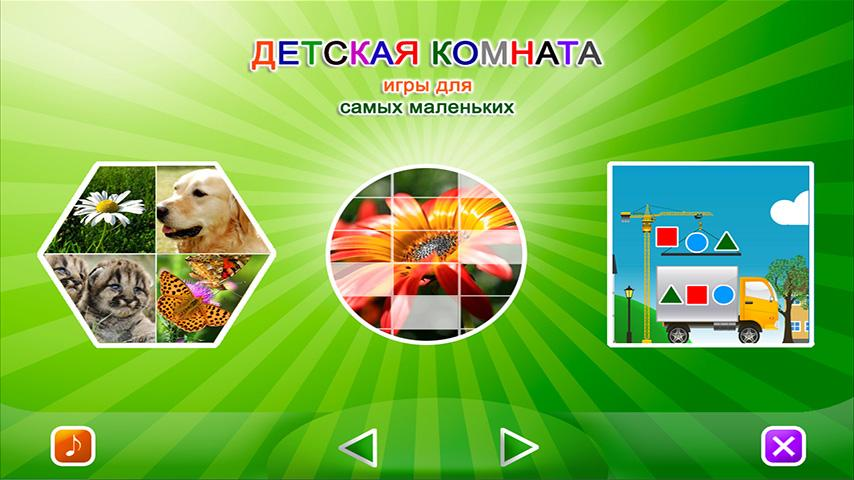 Games for Kids Baby room- screenshot