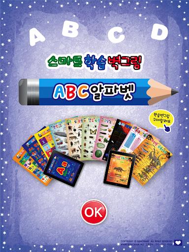 ABC 알파벳