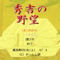 秀吉の野望・改 icon