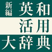 新編 英和活用大辞典 (研究社)