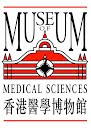 Hong Kong Museum of Medical Sciences