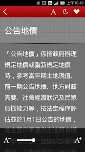 全民財經詞彙- screenshot thumbnail