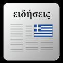 Εφημερίδες icon