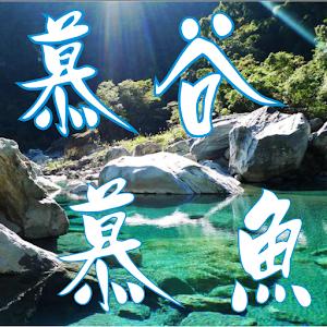慕谷慕魚 旅遊 App LOGO-硬是要APP