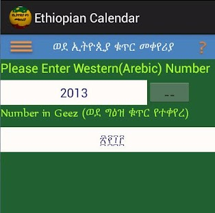 EthioCalendar - screenshot thumbnail