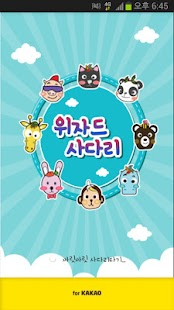 위자드사다리 for Kakao - screenshot thumbnail