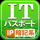 ITパスポート試験対策