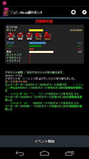 単虎自動イベント