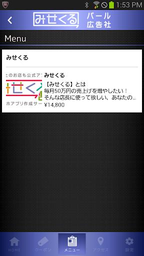 玩生活App (株)パール広告社でも出来た公式アプリ。あなたのお店でも!免費 APP試玩