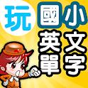 玩國小英文單字遊戲:快樂記憶國小學生必備單字960-發聲版 icon