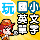 玩國小英文單字遊戲:快樂記憶國小學生必備單字960 icon