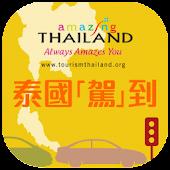 泰國旅遊局 - 泰國駕到